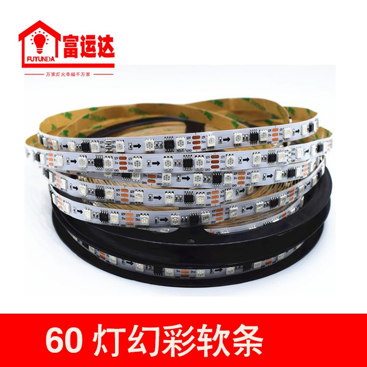 富運達LED幻彩燈條2811 跑馬5050燈帶 1