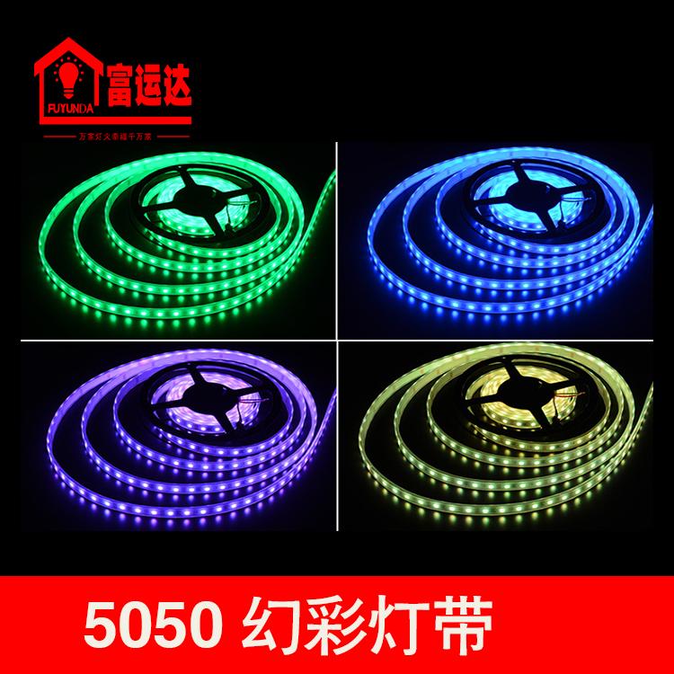 富運達LED幻彩燈條2811 跑馬5050燈帶 2