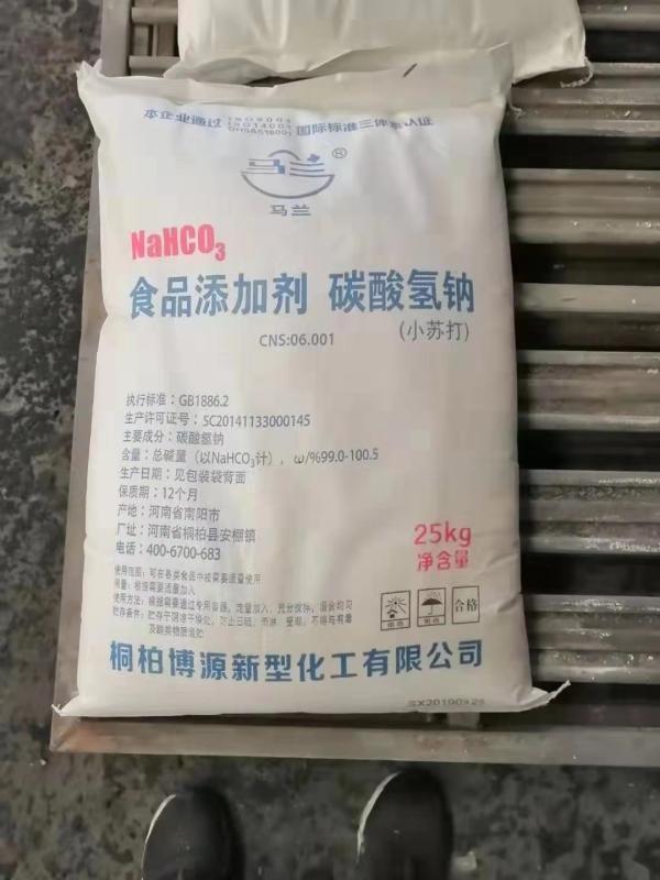 食品膨化劑碳酸氫鈉 2