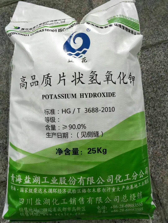 高品质氢氧化钾 6