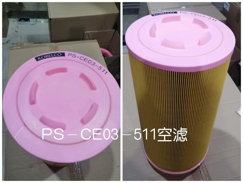 神钢空压机配件PS-CE03-511 1