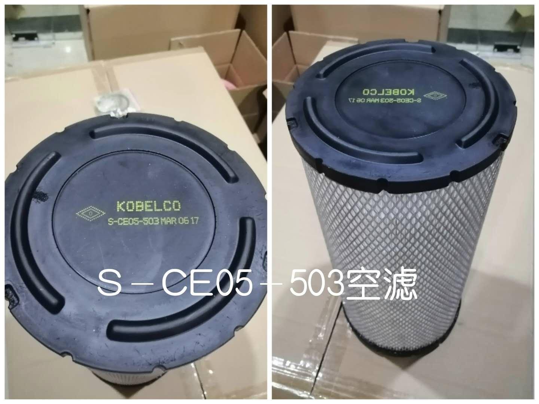 神钢空压机配件S-CE05-503 1