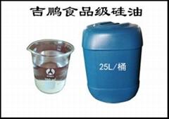 食品添加剂 聚二甲基硅氧烷