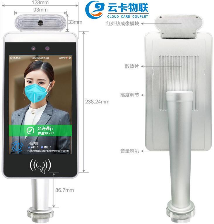 人脸识别人体测温电子检测温度门禁考勤一体机闸机安检戴口罩识别 3