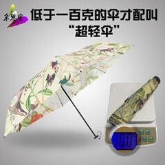 百克超輕女士廣告傘