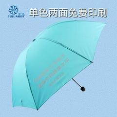 精品三折廣告傘
