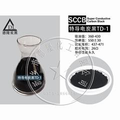 超導電炭黑DL-10|高性能導電碳黑