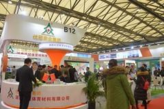 2020上海國際地坪展