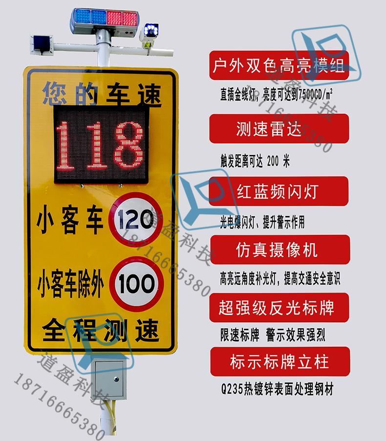 交通車速測速雷達LED顯示屏 1