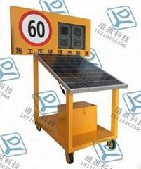 重慶太陽能道路施工提示減速屏安全警示燈具車速反饋儀