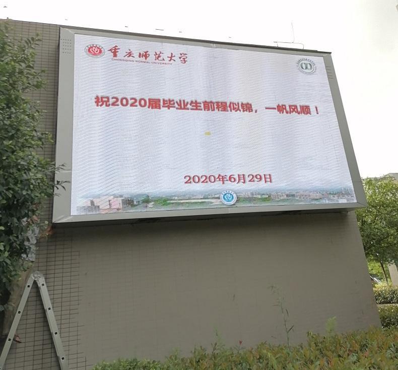 重慶專業製作維修LED顯示屏 2