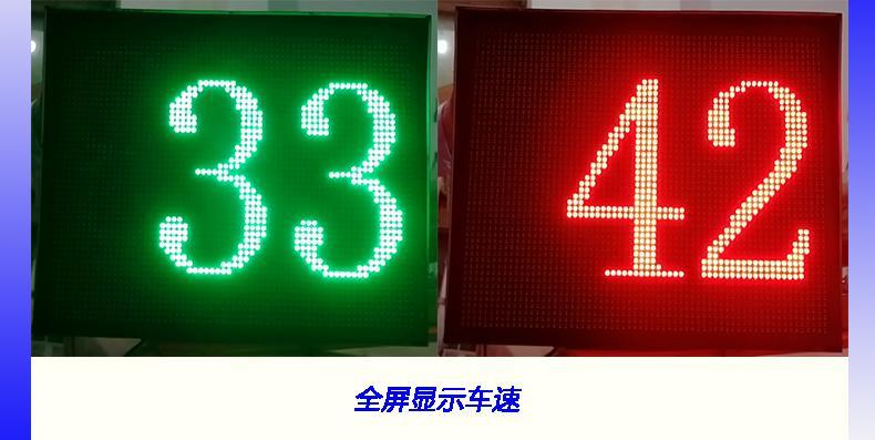 交通車速測速雷達LED顯示屏 4