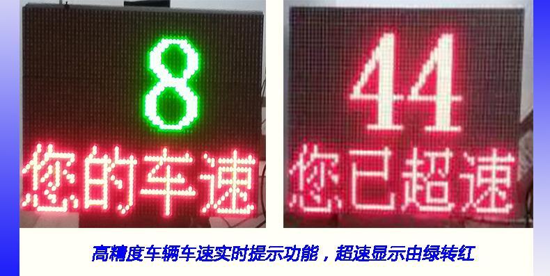交通車速測速雷達LED顯示屏 5
