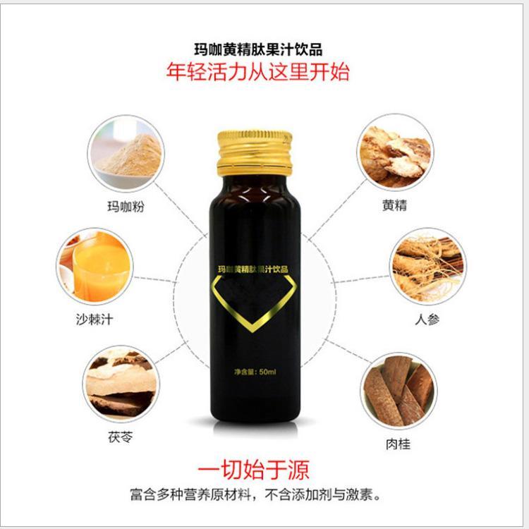 人蔘飲品 枸杞人蔘果汁飲品 oem貼牌生產 口服液代加工 源頭工廠 4
