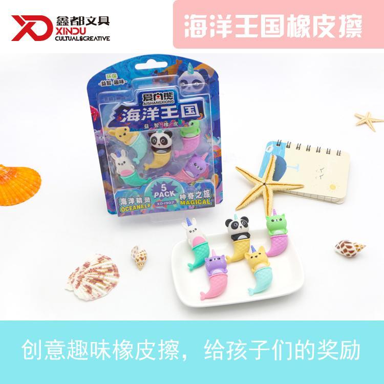 爱尚熊 XD1907 动物美人鱼 卡通时尚橡皮擦 4