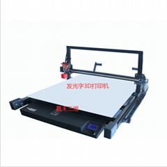 發光字3D打印機