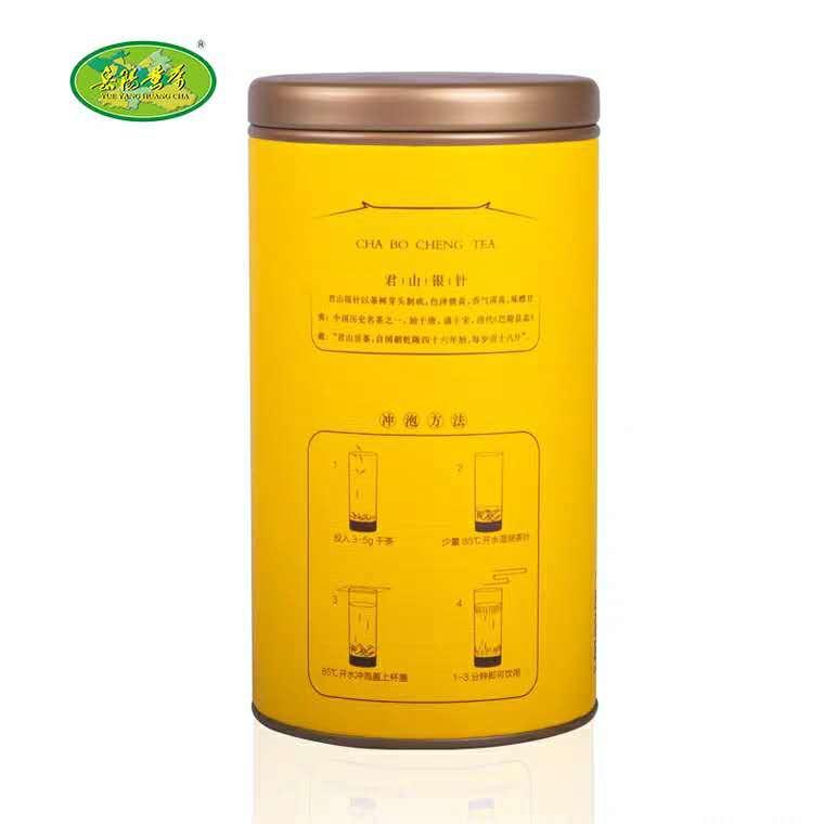 2020 new tea Junshan si  er needle tea super yellow tea 1