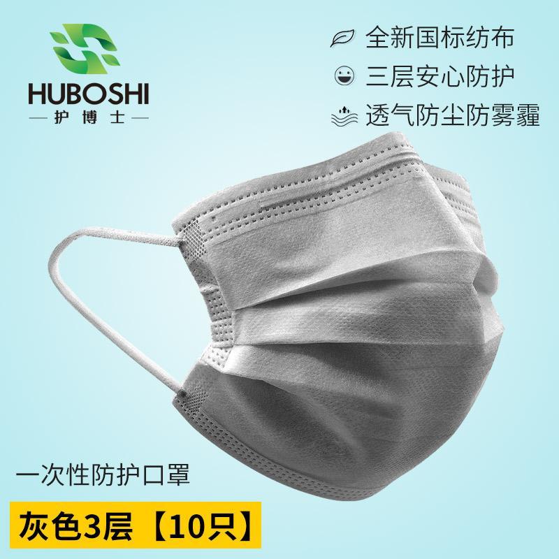 護博士廠家直銷一次性活性炭口罩  1