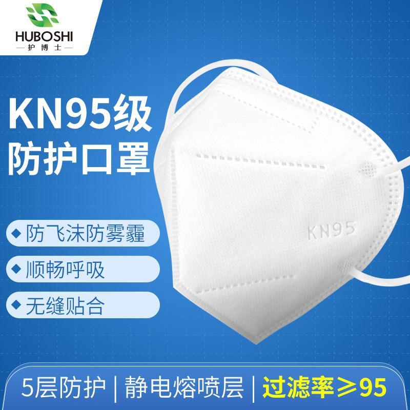 廠家直供KN95現貨民用一次性口罩 1