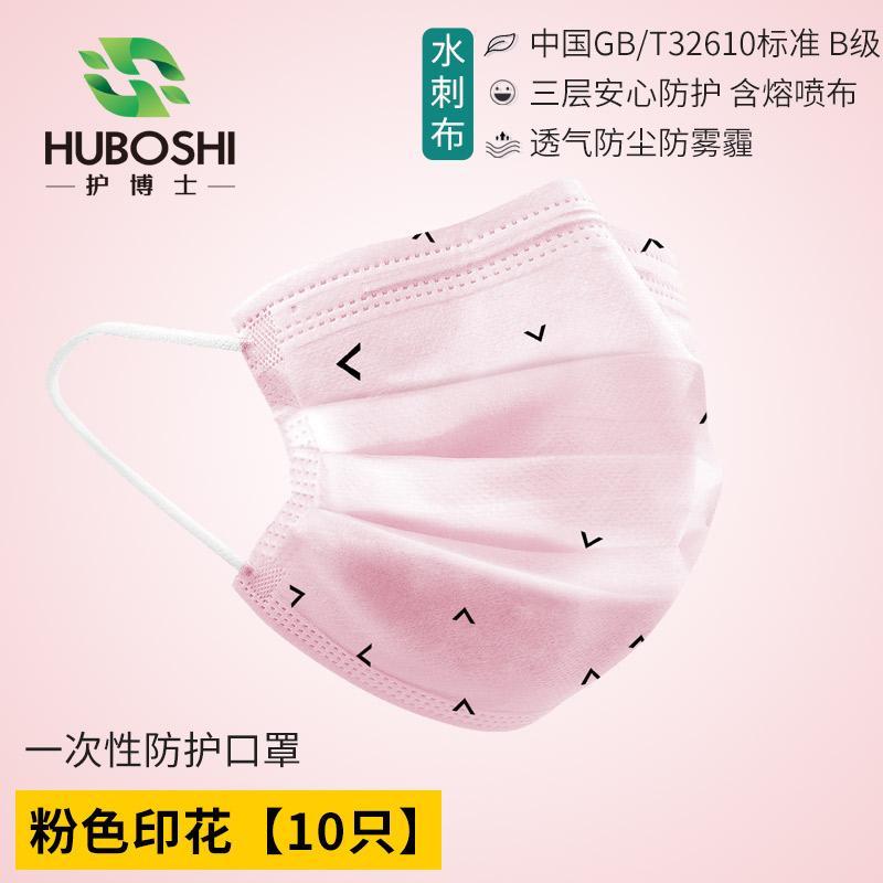 廠家現貨一次性水刺布口罩印花三層 1