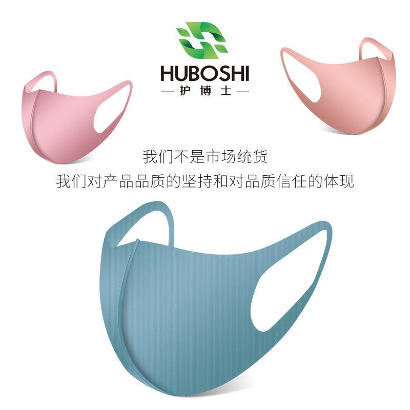 護博士防護面具口罩儿童青少年專用立體春夏季防風透氣  5