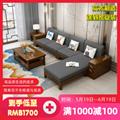 实木沙发组合现代新中式客厅木质家具橡胶木经济型组装中式木沙发 1