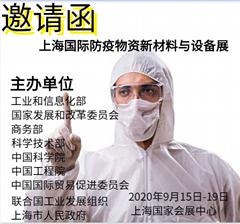 2020上海国际防疫商品(额温枪)展