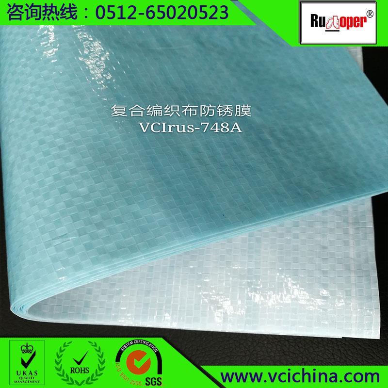 VCI氣相防鏽復合包裝材料 2