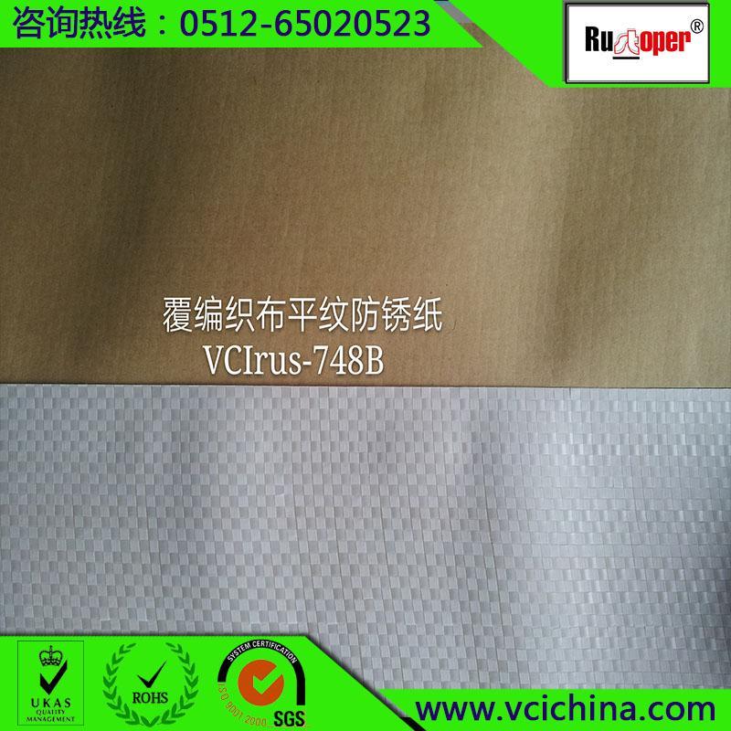 VCI氣相防鏽復合包裝材料 4