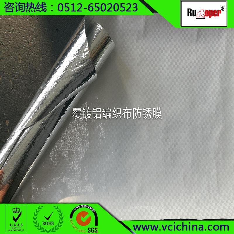 VCI氣相防鏽復合包裝材料 5