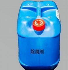 中泓環保廠家批發污水處理專用除臭劑