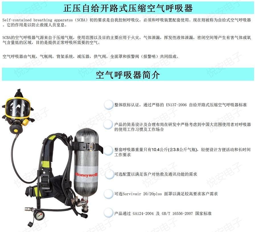 消防空氣呼吸器GA124-2004霍尼韋爾T8000 SCBA805搶險救援呼吸防護 1