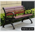 鑄鋁防腐木公園長凳子 2