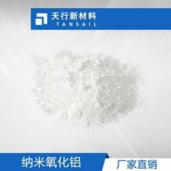 纳米氧化铝  纳米三氧化二铝 纳米Al2O3 厂家直销