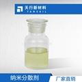 纳米材料分散剂 纳米二氧化硅专用分散剂 纳米SiO2分散剂 1