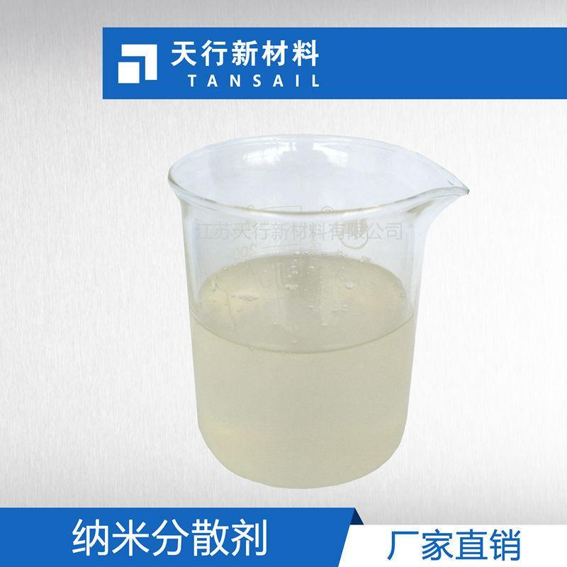 纳米材料分散剂 纳米二氧化硅专用分散剂 纳米SiO2分散剂 3