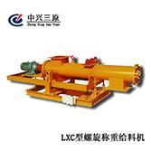 中興三原LSC型螺旋稱重給料機