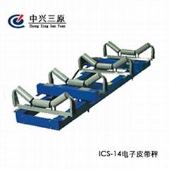中兴三原ICS-14型电子皮带秤