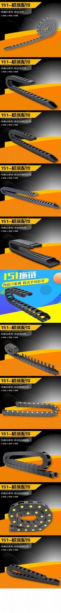 機床尼龍拖鏈工程坦克鏈穿線槽電纜保護鏈 2