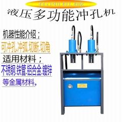 液压冲孔机角钢角铁打孔机槽钢开孔机角铁切断机