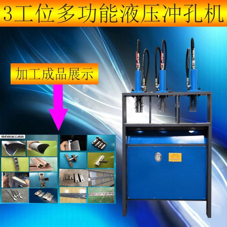 液压冲孔机角钢角铁打孔机槽钢开孔机角铁切断机 3