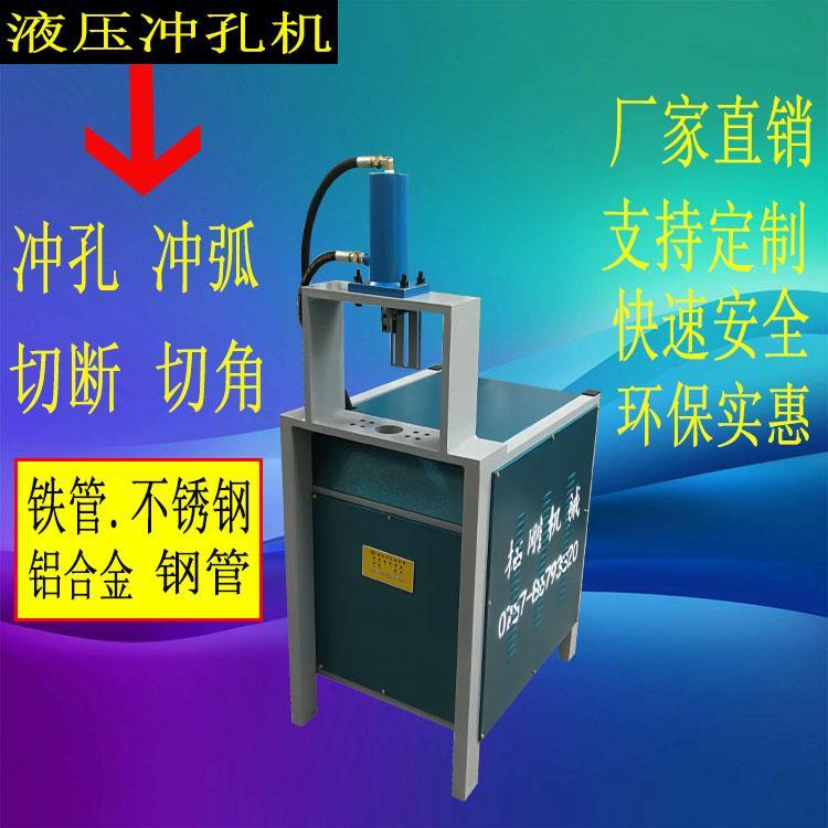 不锈钢液压冲孔机防盗网铝合金铁管楼梯扶手护栏切断多功能冲孔模 3