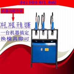 液压冲孔机不锈钢铝管铁管冲孔冲弧冲角机