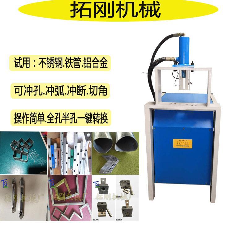 不锈钢方管冲孔机液压槽钢角铁切断机多功能管材打孔机 1