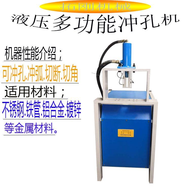 不锈钢方管冲孔机液压槽钢角铁切断机多功能管材打孔机 2