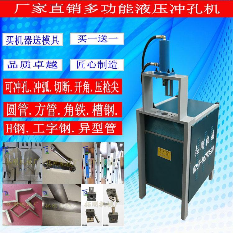 不锈钢方管冲孔机液压槽钢角铁切断机多功能管材打孔机 4