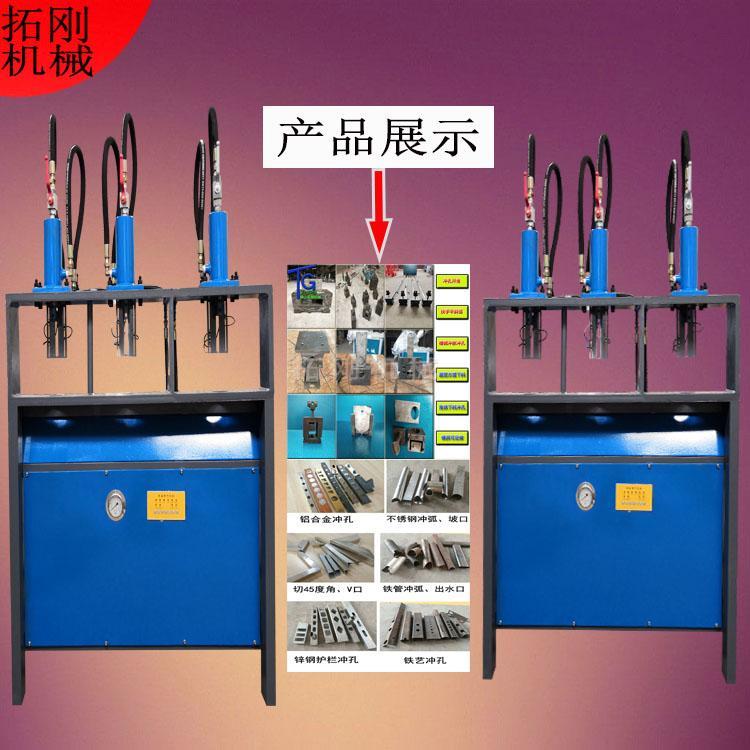 不锈钢方管冲孔机液压槽钢角铁切断机多功能管材打孔机 5