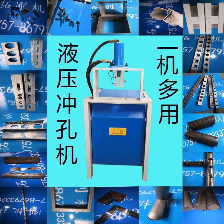 方管90度冲角机液压不锈钢45度切角折弯一次成型机 1