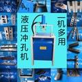 不锈钢液压冲孔机防盗网铝合金铁管楼梯扶手护栏切断多功能冲孔模 4