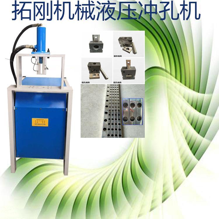 液压冲孔机不锈钢铝管铁管冲孔冲弧冲角机 4